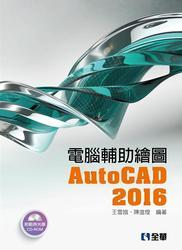 電腦輔助繪圖 AutoCAD 2016-cover