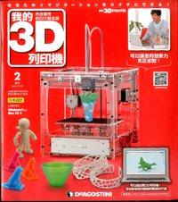 我的 3D 列印機 2015/10/13 (No.2) <此為代訂商品(雜誌),恕不接受退貨及取消訂單>-cover