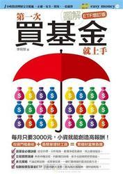 圖解第一次買基金就上手(ETF增訂版)-cover