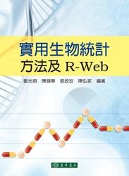 實用生物統計方法及 R-Web-cover