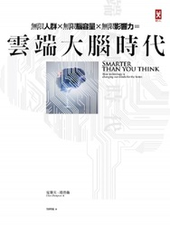 雲端大腦時代:無限人群,無限腦容量,無限影響力(Smarter than you think:How technology is changing our mind for better)-cover