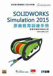 SOLIDWORKS Simulation 2015 原廠教育訓練手冊(附範例光碟)-cover