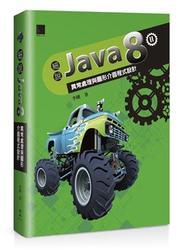 細說 Java 8 Vol. II:異常處理與圖形介面程式設計-cover