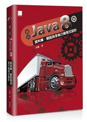 細說 Java 8 Vol. III:資料庫、網路與多執行緒程式設計-cover