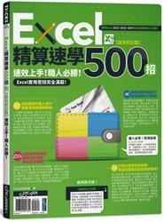 Excel 精算速學 500 招【新裝修訂版】-cover