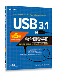 USB 3.1完全開發手冊, 5/e (USB Complete: The Developer's Guide, 5/e)-cover