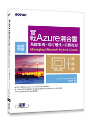 實戰Azure混合雲|基礎架構x高可用性x災難復原 (Managing Microsoft Hybrid Clouds)-cover