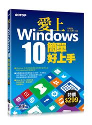 愛上 Windows 10 簡單好上手-cover
