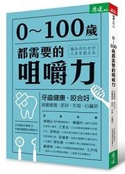 0~100歲都需要的咀嚼力 : 牙齒健康、咬合好,遠離腰痛、肥胖、失智、心臟病-cover