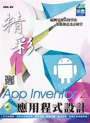 App Inventor 2 應用程式設計-cover