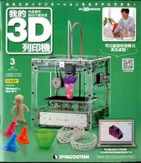 我的 3D 列印機 2015/10/20 (No.3) <此為代訂商品(雜誌),恕不接受退貨及取消訂單>-cover