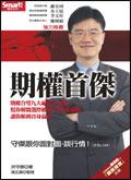 期權首傑-cover