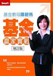 基金教母蕭碧燕基金贏家實戰 DVD (增訂版)-cover