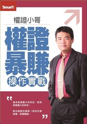 (新版)權證小哥權證暴賺操作實戰DVD-cover