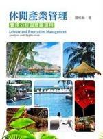 休閒產業管理:實務分析與理論運用-cover