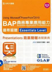 BAP PowerPoint 2010 商務專業應用能力國際認證 Essential Level Presentation 商業簡報通關寶典, 4/e-cover