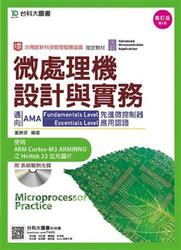 微處理機設計與實務-邁向 AMA Fundamentals Level 與 Essentials Level 先進微控制器應用認證-修訂版, 2/e-cover