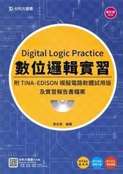 數位邏輯實習附 TINA-EDISON 模擬電路軟體試用版及實習報告書檔案, 2/e (附贈OTAS題測系統)-cover