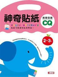 神奇貼紙創意發展CQ 2-3歲(新版)-cover