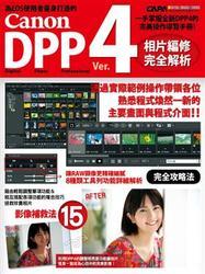 Canon DPP 4相片編修完全解析-cover