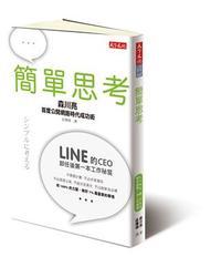 簡單思考 : LINE前任CEO首度公開網路時代成功術-cover