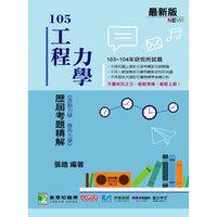 103~104年工程力學歷屆考題精解(含動力學、應用力學)-cover