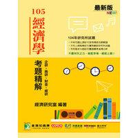 104年經濟學考題精解:企研、商研、財金、經研-cover