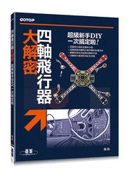 四軸飛行器大解密 -- 超級新手 DIY 一次搞定啦-cover