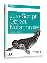 JavaScript Object Notation精要 | JSON核心主題導引(Introduction to JavaScript Object Notation: A To-the-Point Guide to JSON)-cover