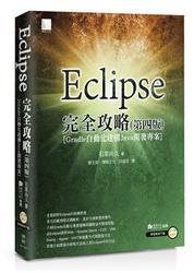 Eclipse 4.4 完全攻略, 4/e [Gradle自動化建構Java開發專案]-cover