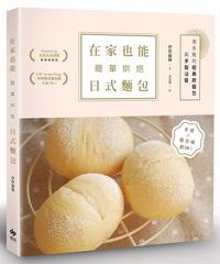 在家也能簡單烘焙日式麵包:手揉和麵包機都OK!零失敗的經典款麵包與手製沾醬-cover