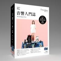 音響入門誌 2-擴大機篇 (Summer 2015 Vol. 2)-cover