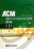 ACM國際大學生程序設計競賽題解(2)-cover