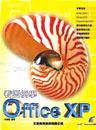 看圖例學 Office XP-cover