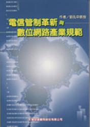 電信管制革新與數位網路產業規範-cover