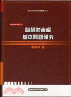 智慧財產權基本問題研究-cover