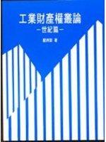 工業財產權叢論:世紀篇-cover