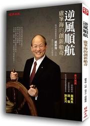 逆風順航:盧峰海的創新船奇-cover