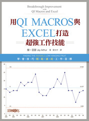 用 QI MACROS 與 EXCEL 打造超強工作技能 (Breakthrough Improvement with QI Macros and Excel: Finding the Invisible Low-Hanging Fruit)-cover