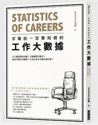 求職前一定要知道的工作大數據-cover