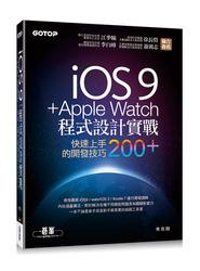 iOS 9 + Apple Watch 程式設計實戰-快速上手的開發技巧 200+-cover