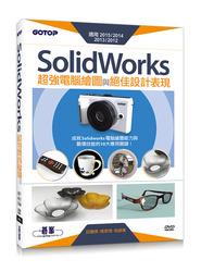 SolidWorks 超強電腦繪圖與絕佳設計表現 (適用2015/2014/2013/2012) (附210分鐘影音教學/範例檔)-cover
