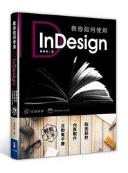 教你如何使用 InDesign:版面設計、內頁製作、互動電子書輕鬆上手(舊版:Adobe InDesign 輕鬆學習一點靈)-cover