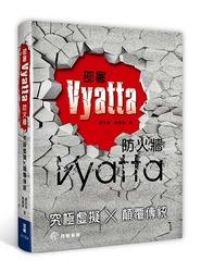 部署 Vyatta 防火牆─究極虛擬 x 顛覆傳統(舊版書名:Vyatta 究極虛擬防火牆)-cover