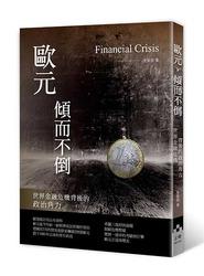 歐元,傾而不倒:世界金融危機背後的政治角力(歐元重生-挑戰惡性循環的主權債務與世界貨幣的陰謀,歐元浴火重生的契機,就是現在!)-cover