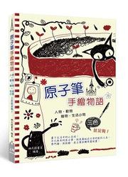 原子筆手繪物語(舊版書名:日常的原子筆彩繪教室:簡單紅、藍、黑,畫出繽紛好生活!)-cover