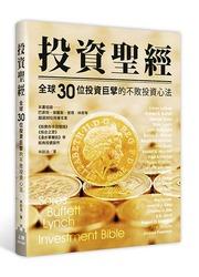 投資聖經─全球 30 位投資巨擘的不敗投資心法(最強!全球頂尖投資家的創富秘笈 (不懂投資,你就窮忙一輩子))-cover