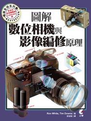 圖解數位相機與影像編修原理 (How Digital Photography Works, 2/e)-cover