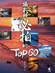 攝影師必拍的 TOP 60 (舊版書名:攝影者一生必拍的 60 個景點)