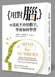 用對腦,從此不再怕數字:學會如何學習,以及如何創意思考,解決(幾乎)所有的問題(A Mind for Numbers)-cover